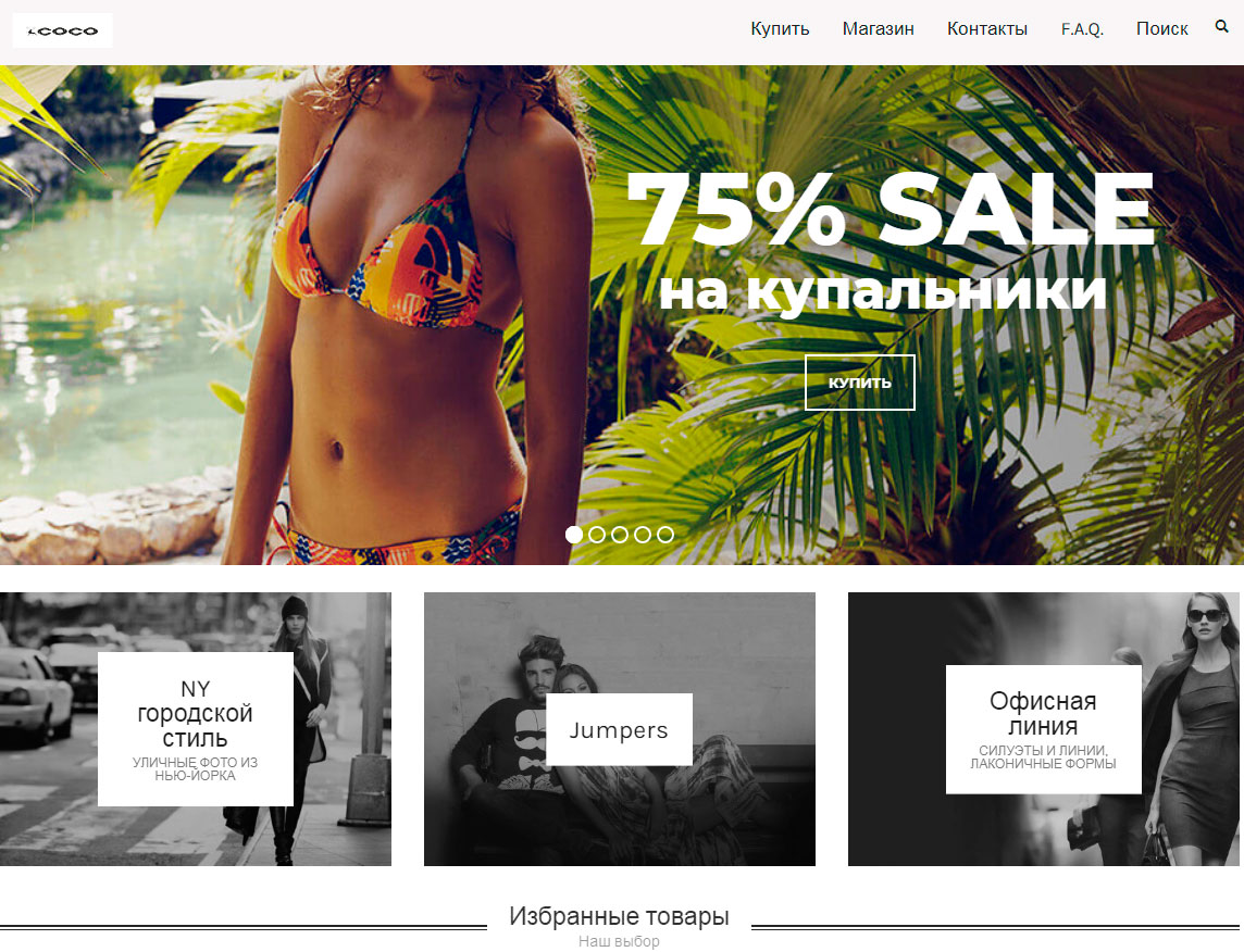 шаблон сайта магазин одежды